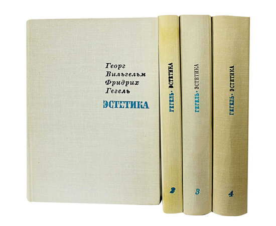 Гегель Эстетика в 4 томах