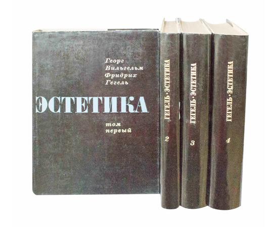 Гегель Эстетика в 4 томах в суперобложках