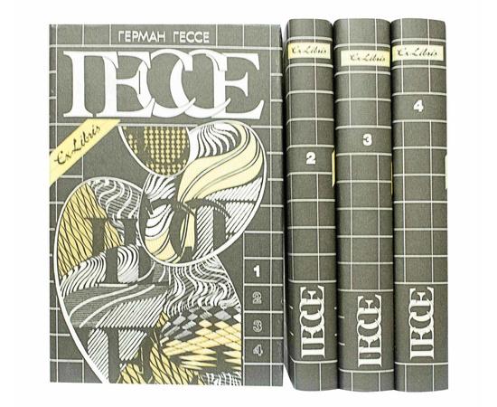 Гессе Г. Собрание сочинений в 4 томах