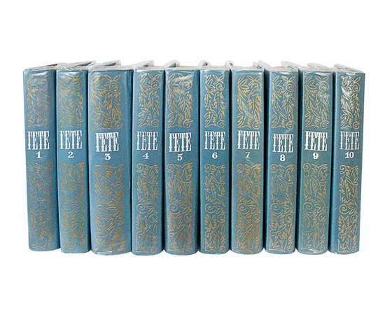 Гете Собрание сочинений в 10 томах
