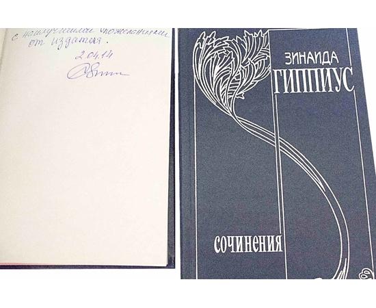 Гиппиус З. Собрание сочинений в 15 томах с автографом издателя