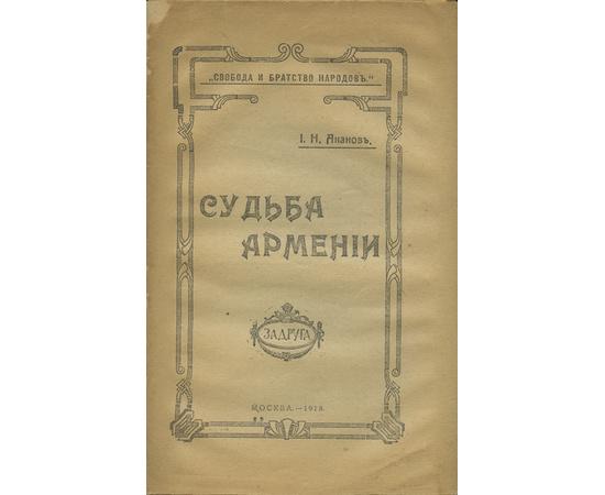 Ананов И.Н Судьба Армении.