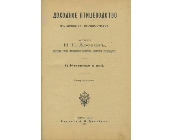 Абозин И.И. Доходное птицеводство в мелких хозяйствах. С 34-мя рисунками в тексте