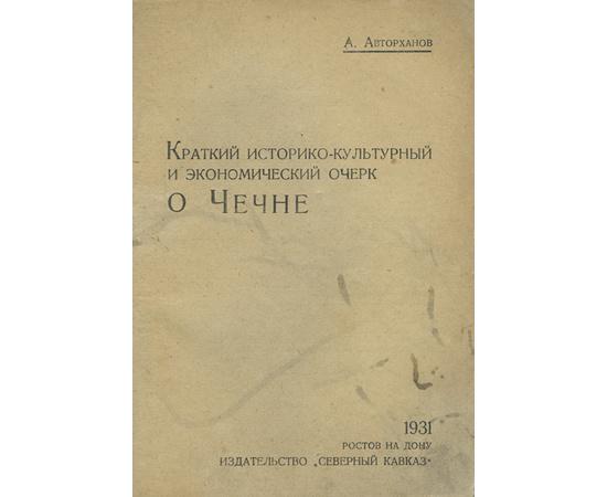 Авторханов А.Г. Краткий историко-культурный и экономический очерк о Чечне.