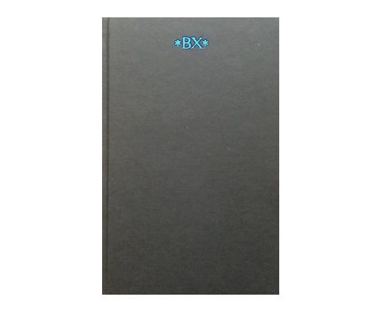 Хлебников В. Собрание сочинений в 6 томах (комплект 1-3 томов)
