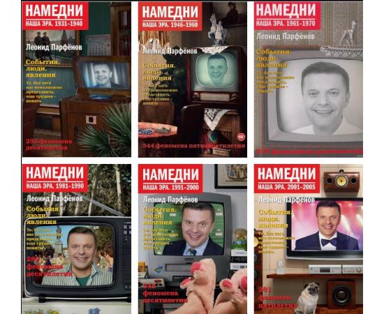 Парфенов Л.Г. Намедни (комплект 6 книг)