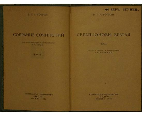 Гофман Э.Т. Собрание сочинений в 7 томах