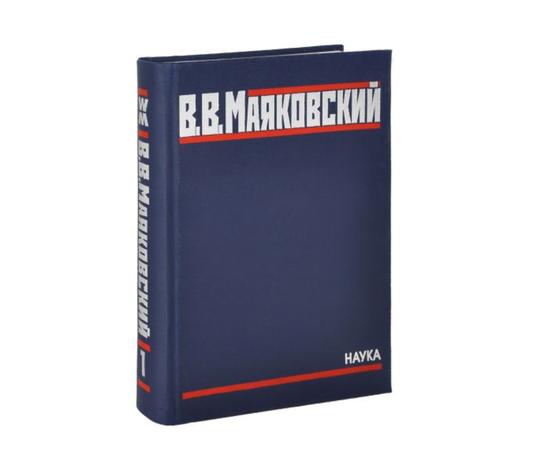 Маяковский В.В. Полное собрание произведений в 20 томах Том 1