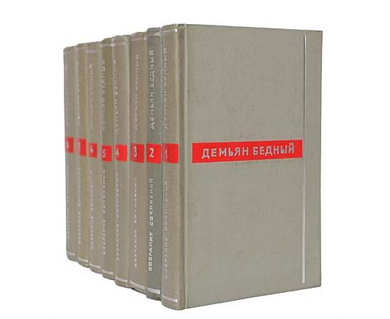 Бедный Д. (Придворов Ефим) Собрание сочинений в 8 томах