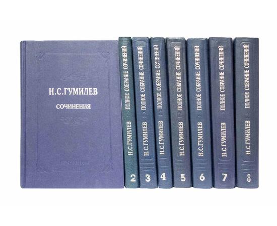 Гумилев Н. Полное собрание сочинений в 10 томах