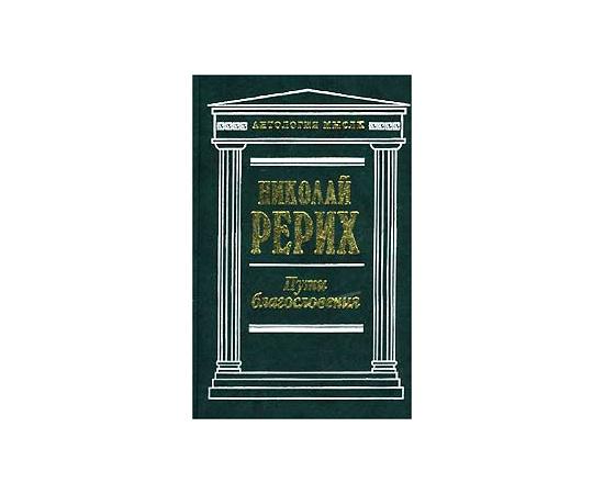 Подарочное издание Рерих Н. Сочинения в 3 томах