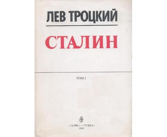 Троцкий Л. Сталин в 2 томах