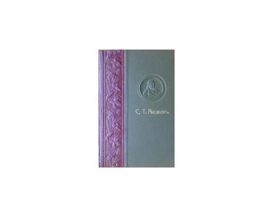 Аксаков С.Т. Избранные сочинения в 4 томах. С объяснительным словарем