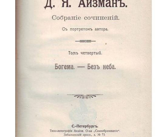 Айзман Д.Я. Собрание сочинений в 8 томах