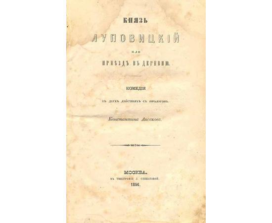Аксаков К.С. Князь Луповицкий