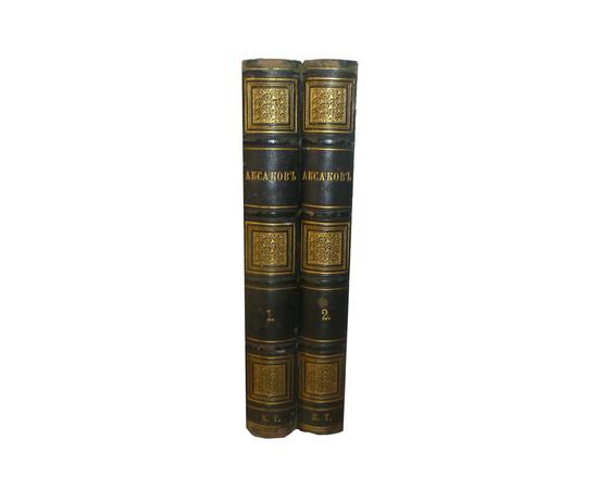 Аксаков К.С. Полное собрание сочинений в 2 томах