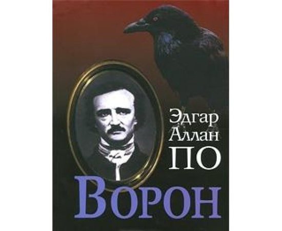 По Э.А. Ворон