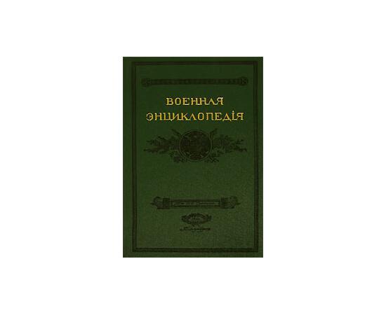 Военная энциклопедия Сытина в 18 томах издавалась с 1911 по 1915 года