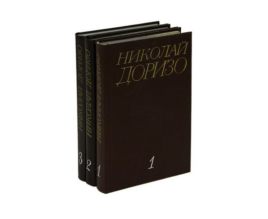 Доризо Н. Собрание сочинений в 3 томах