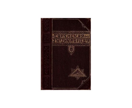 Еврейская энциклопедия в 16 томах (Репринт)