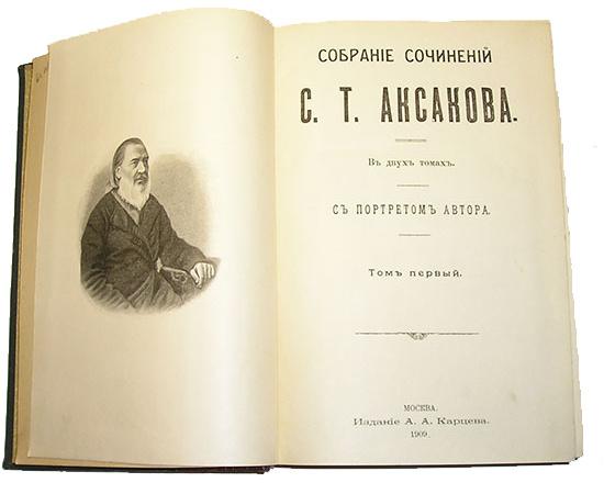Аксаков С.Т. Собрание сочинений в 2 томах