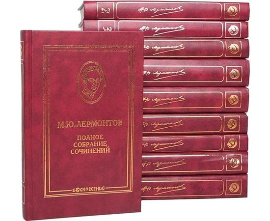 Лермонтов М.Ю. Полное собрание сочинений в 10 томах