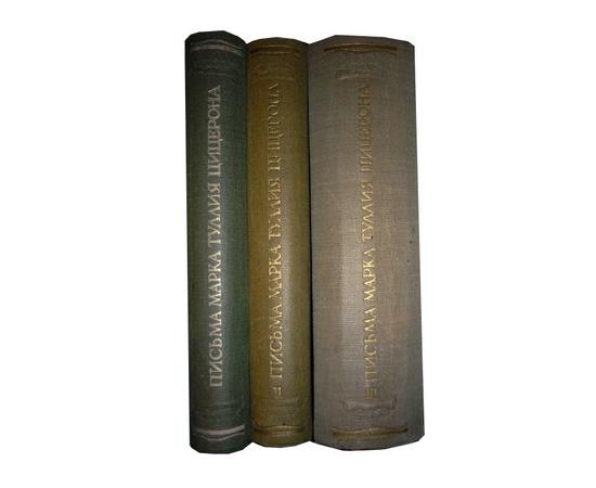 Цицерон Письма в 3 томах