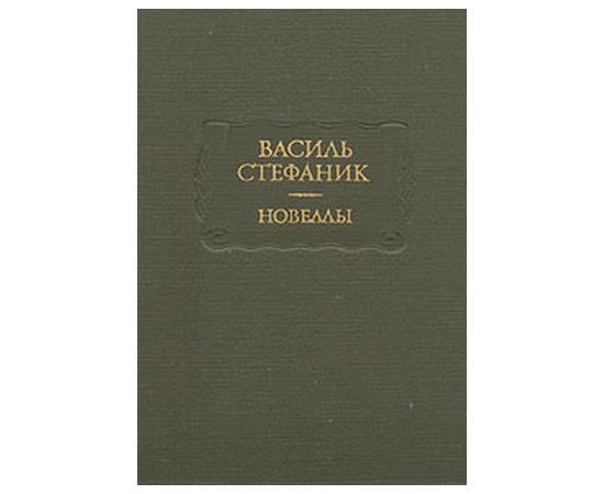 Стефаник В. Новеллы