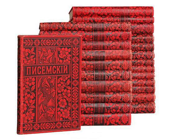 Писемский А.Ф. Полное собрание сочинений в 24 томах