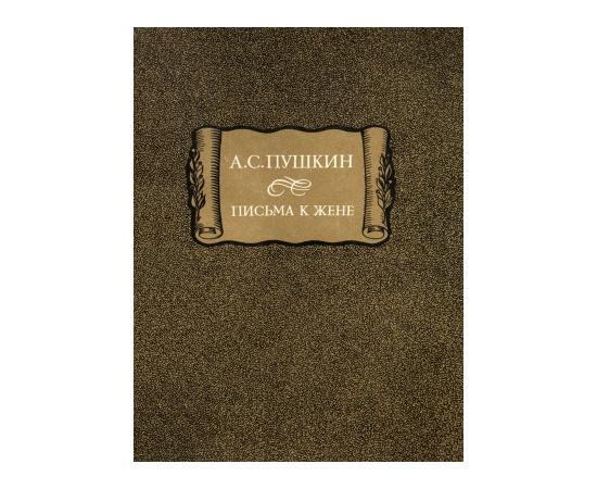 Пушкин А.С. Письма к жене