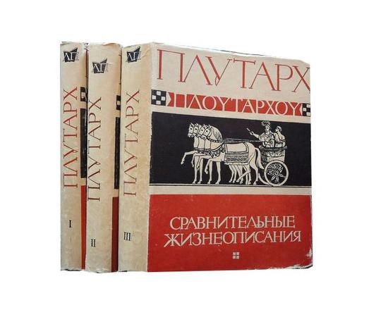 Плутарх Сравнительные жизнеописания в 3 томах