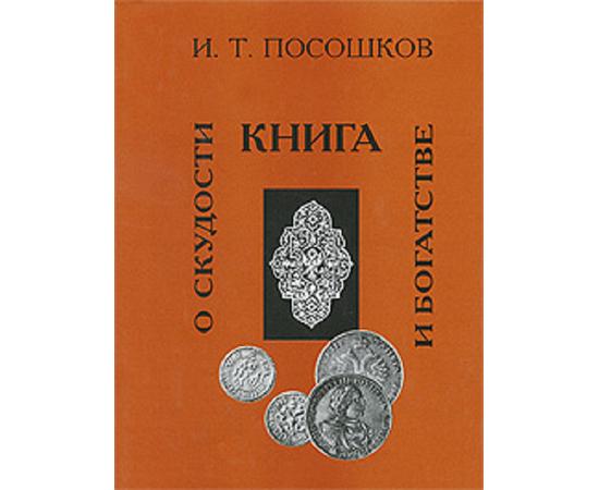 Посошков И.Т. Книга о скудности и богатстве