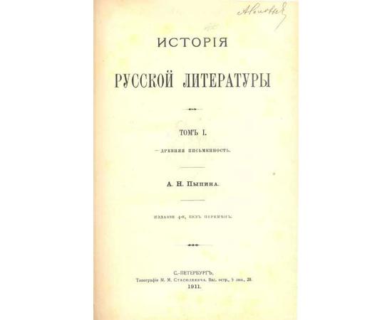 Пыпин А.Н. История русской литературы в 4 томах