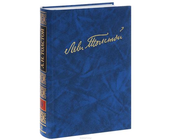 Толстой Л.Н. Полное собрание сочинений в 100 томах Том 1 (19)