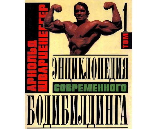 Шварценеггер А. Энциклопедия современного бодибилдинга в 3 томах