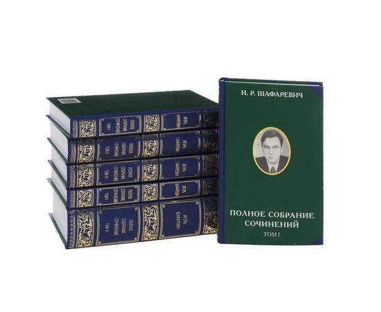 Шафаревич И.Р. Собрание сочинений