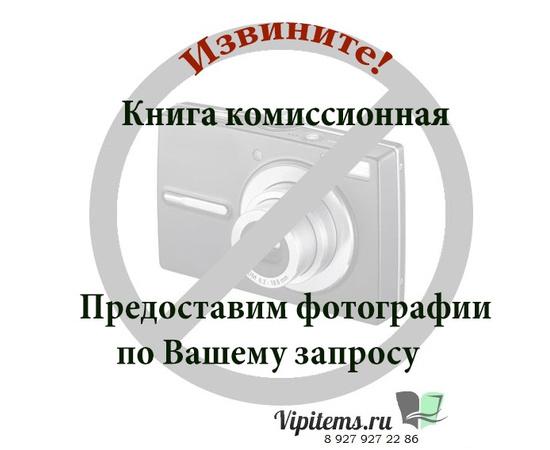 Аксаков С.Т. Избранные сочинения