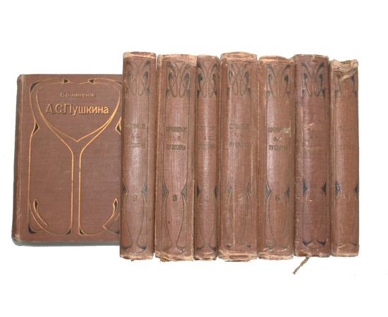 Пушкин А.С. Полное собрание сочинений в 8 томах