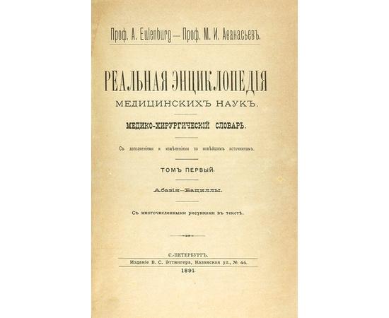 Эйленбург А., Афанасьев М.И. Реальная энциклопедия медицинских наук в 21 томе