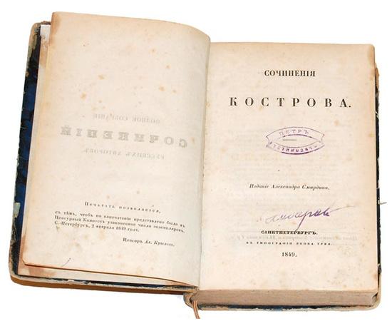 Аблесимов А.О. Сочинения и книги
