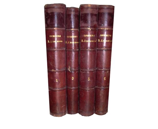 Аксаков И.С. Сочинения в 7 томах