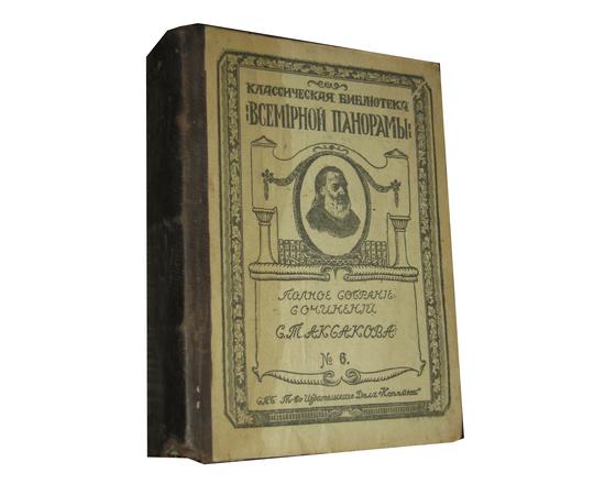 Аксаков С.Т. Полное Собрание Сочинений в 1 томе