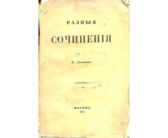 Аксаков С.Т. Разные сочинения