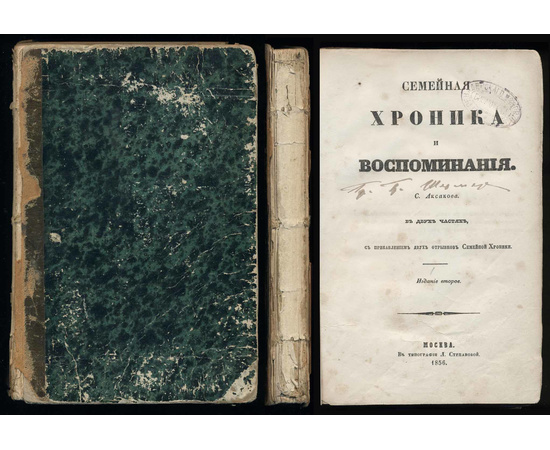 Аксаков С.Т. Семейная хроника и воспоминания в 2 томах