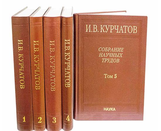 Курчатов И.В. Собрание сочинений в 6 томах