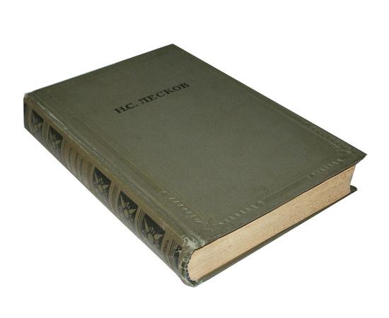 Лесков Н.С. Избранные сочинения (Academia)