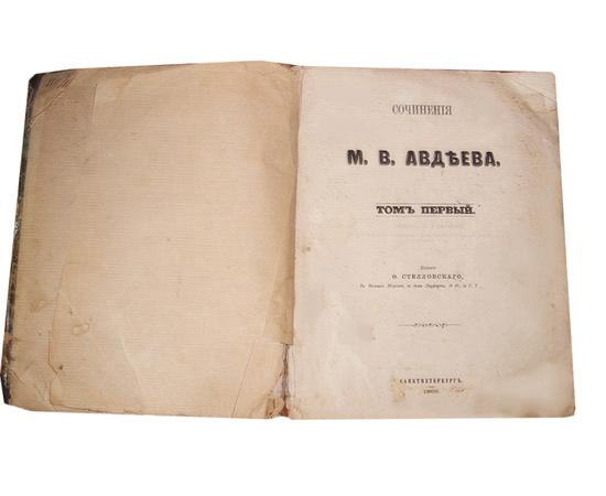 Авдеев М.В. Сочинения в 2 томах