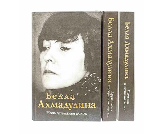 Ахмадулина Б. Собрание произведений в 3 томах