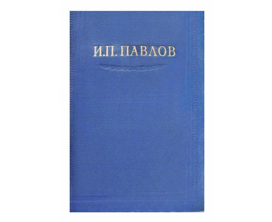 Павлов И.П. Полное собрание сочинений