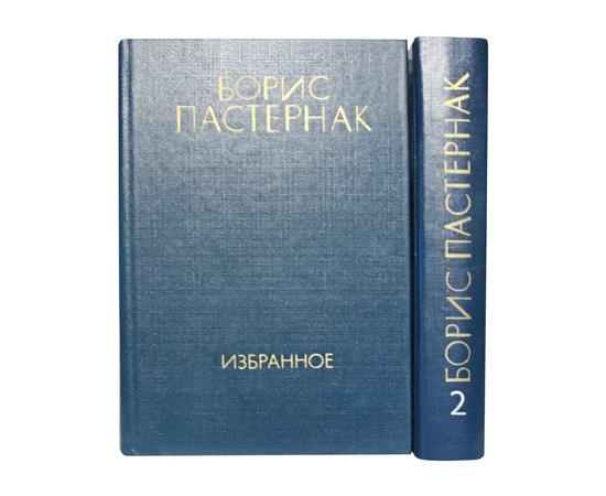 Пастернак Б.Л. Избранное в 2 томах
